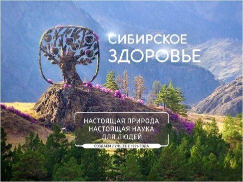 «Сибирское здоровье»